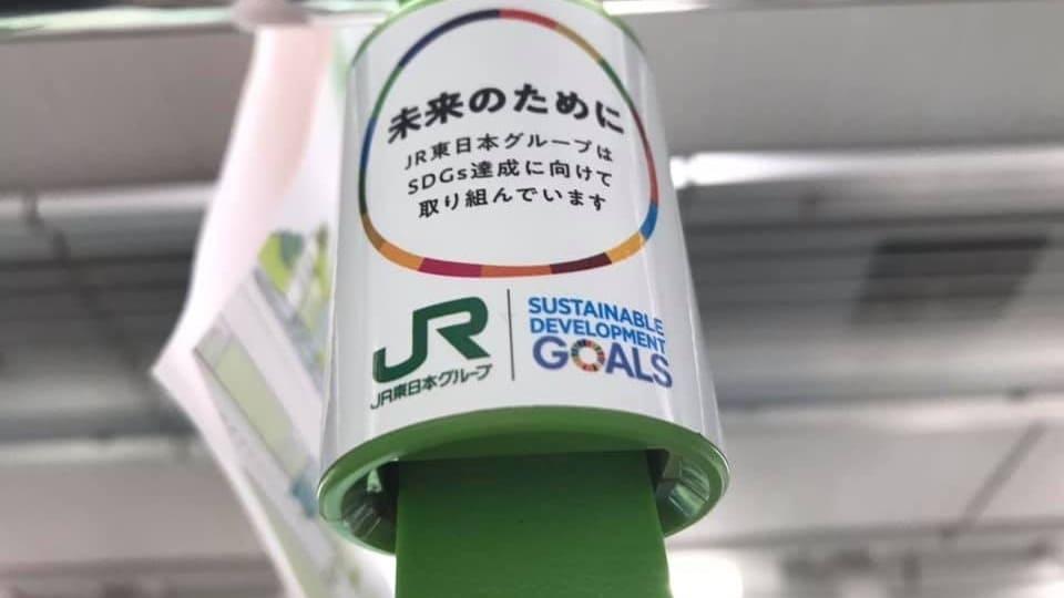 SDGsなつり革 JR東日本