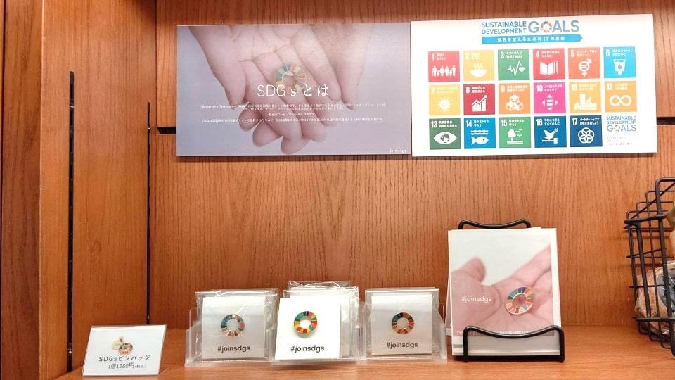 SDGsバッジ正規品入手購入できる販売店