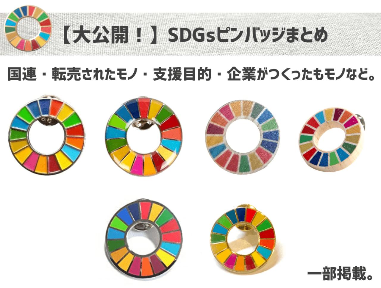 SDGsピンバッジの種類