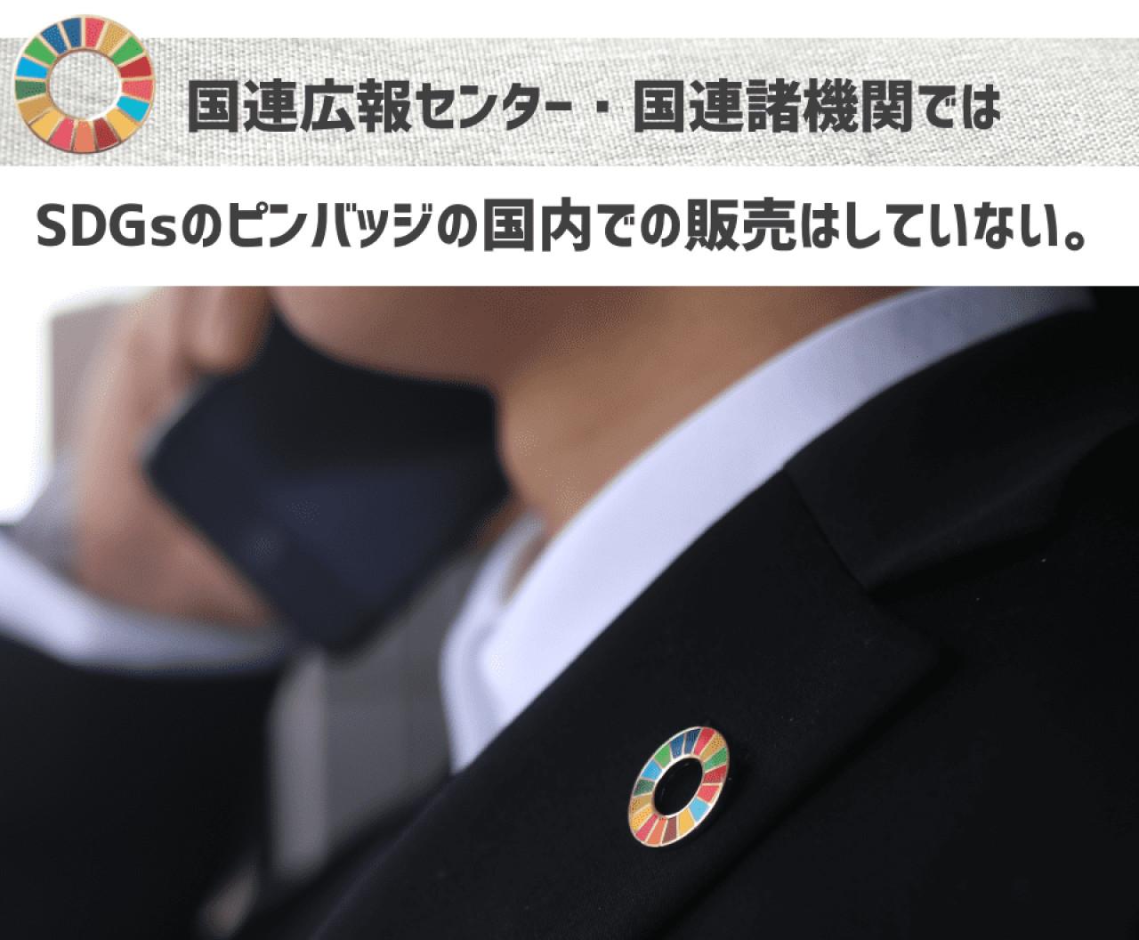 SDGs バッジ 購入入手できるところ