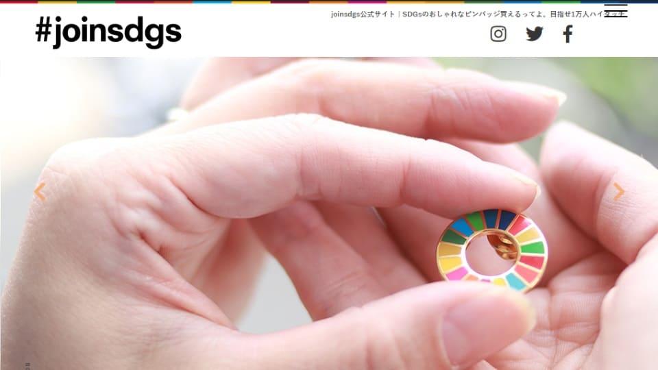 公式joinsdgs SDGsピンバッジ