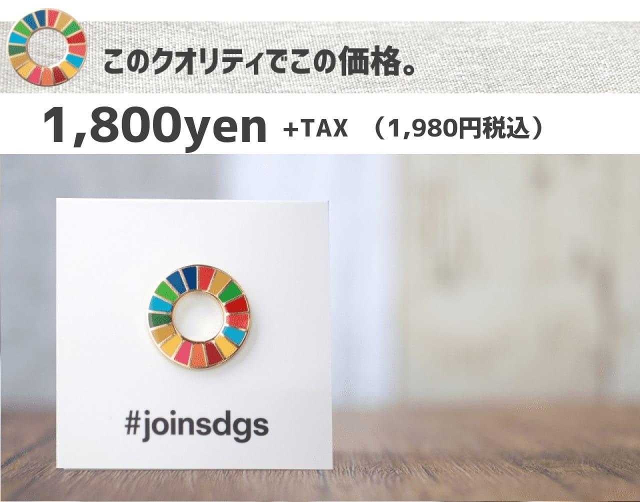 SDGsバッジ正規品【joinSDGS】価格