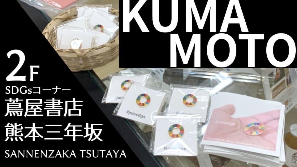 SDGsバッジ正規品販売店購入できる店舗/蔦屋書店熊本三年坂