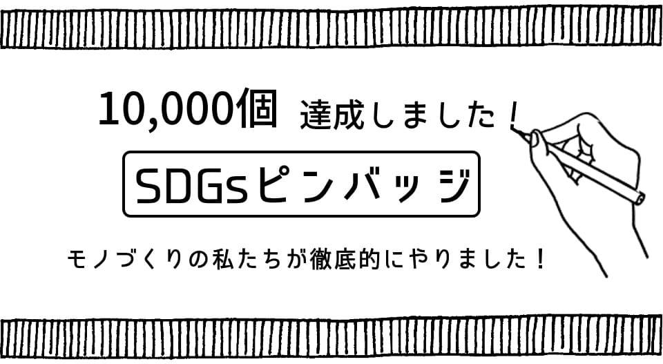 SDGsピンバッジjoinsdgs1万個達成
